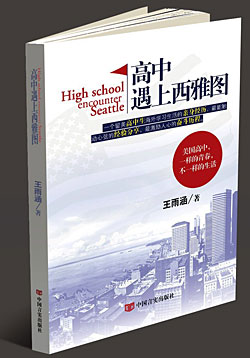 "A phot of the cover of Lawrence University student Yuhan (Andy) Wang book ""High School Encounter — Seattle."""